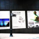 田村彰英—夢の光/鋤田正義—SOUND&VISION