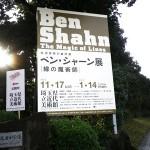 ベン・シャーン展 ---線の魔術師---