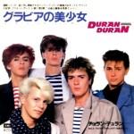 ふたりのイエスタデイ chapter07 / Duran Duran