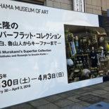 村上隆のスーパーフラット・コレクション鑑賞
