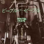 ふたりのイエスタデイ chapter11 / Depeche Mode
