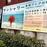 サンシャワー:東南アジアの現代美術展鑑賞