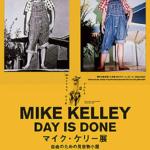 マイク・ケリー展 デイ・イズ・ダーン 鑑賞
