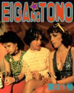 映画の殿 第31号 Pedro Almodóvar「ペピ・ルシ・ボンとその他大勢の娘たち」