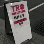大人社会科見学—NHKトップランナー観覧—