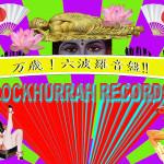 好き好きアーツ!#07 横尾忠則