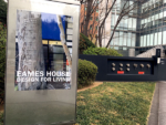 EAMES HOUSE DESIGN FOR LIVING 鑑賞