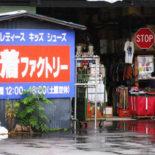 ROCKHURRAH視察団/豪雨の古着屋倉庫編