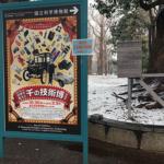 日本を変えた千の技術博 鑑賞