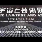 宇宙と芸術展 鑑賞