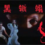 CULT映画ア・ラ・カルト!【09】黒蜥蜴