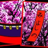 この桜吹雪に見覚えがねぇとは言わせねえ!