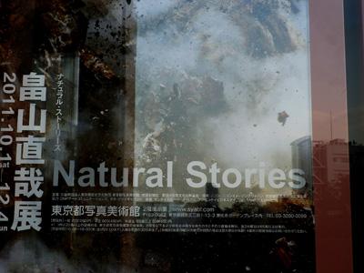 畠山直哉展 Natural Stories