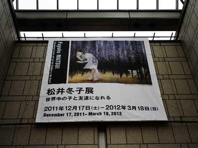 松井冬子展鑑賞~世界中の子と友達になれる~