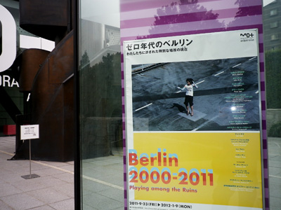 ゼロ年代のベルリン展鑑賞
