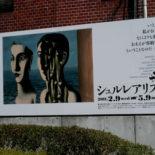 シュルレアリスム展~ポンピドゥセンター所蔵作品